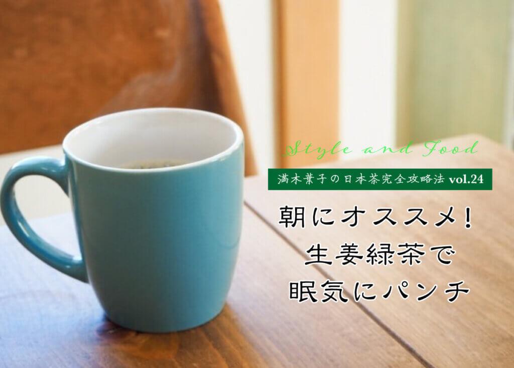 【満木葉子の日本茶完全攻略法vol.24】朝にオススメ!生姜緑茶で眠気にパンチ!