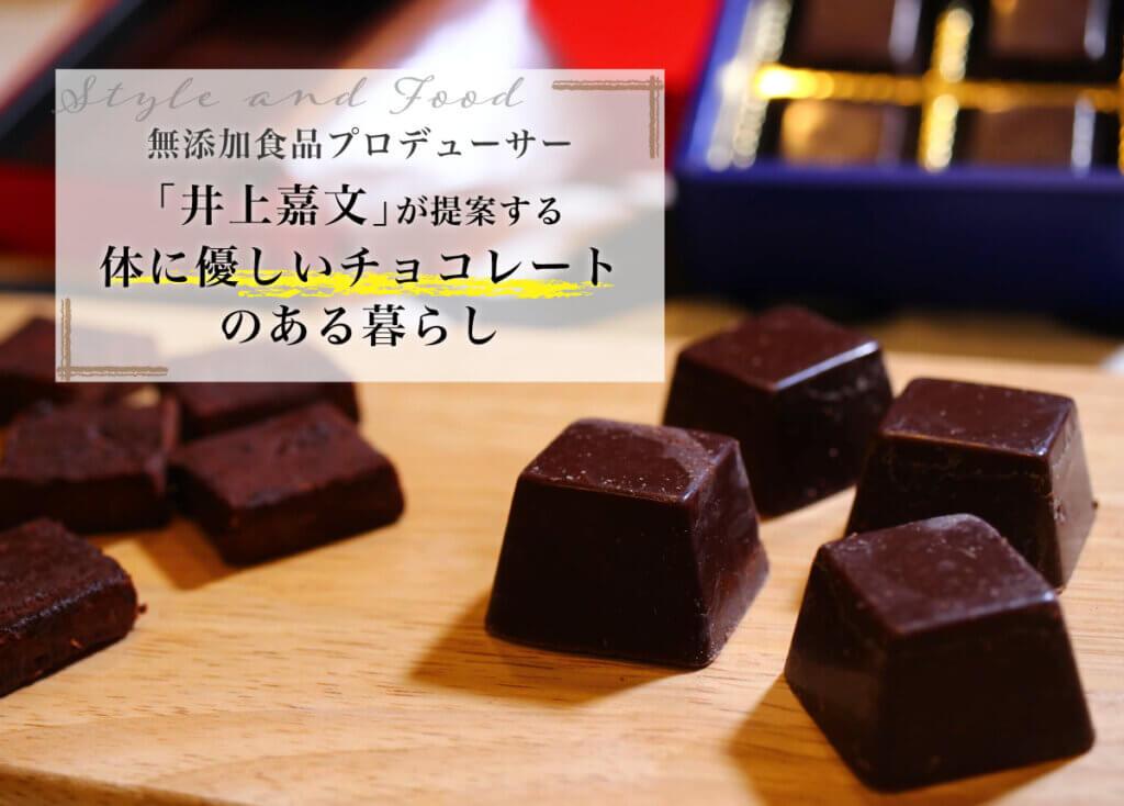 無添加食品プロデューサー「井上嘉文」が提案する【体に優しいチョコレート】のある暮らし