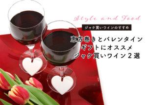 おウチで乾杯!恵方巻きとバレンタインギフトにオススメジャケ買いワイン2選