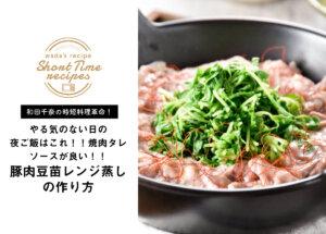 【和田千奈の時短料理革命】やる気のない日の夜ご飯はこれ!!焼肉タレソースが良い!!豚肉豆苗レンジ蒸し
