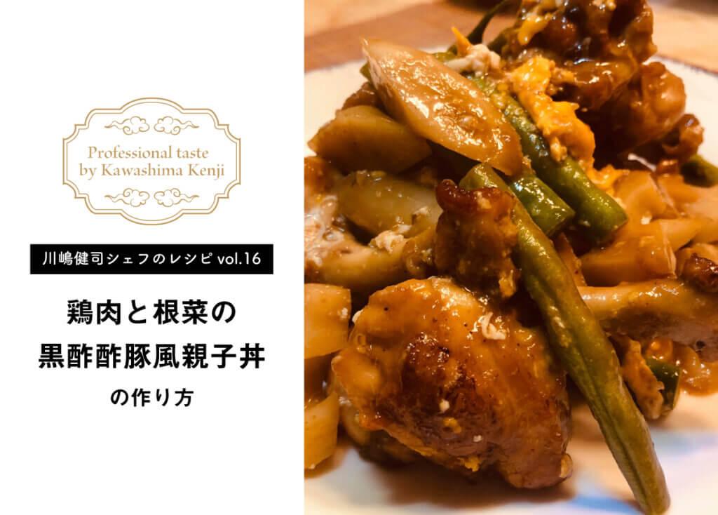 【川嶋健司シェフレシピvol.16】鶏肉と根菜の黒酢酢豚風親子丼