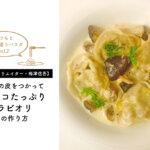 【パスタクリエイター梅津のひと味違うパスタ Vol.2】餃子の皮でキノコたっぷりラビオリ