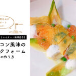 【パスタクリエイター梅津の食品館あおばレポート Vol.1】ベーコン風味のミルクフォームの作り方