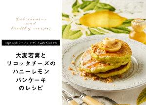 【Vege Rich(ベジリッチ)×Goo Goo Foo】大麦若葉とリコッタチーズのハニーレモンパンケーキ