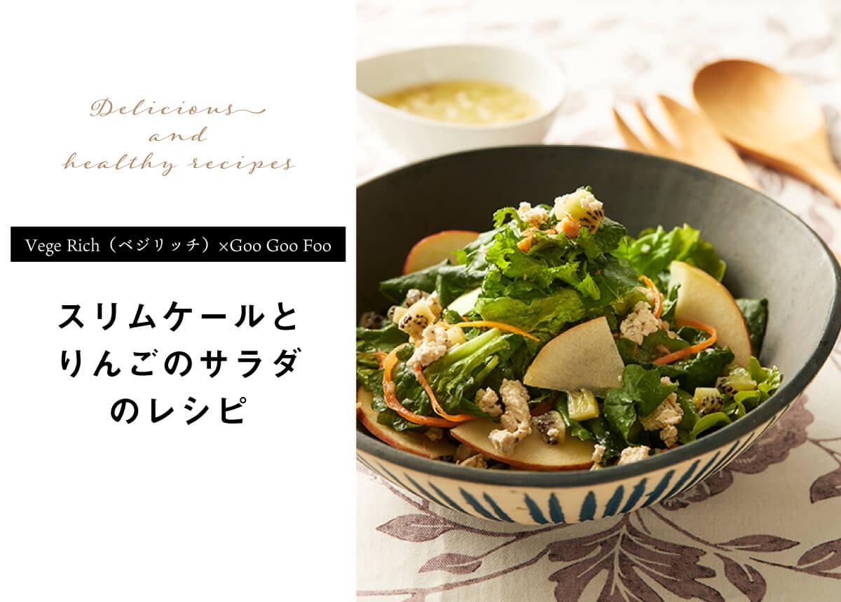 【Vege Rich(ベジリッチ)×Goo Goo Foo】スリムケールとりんごのサラダ