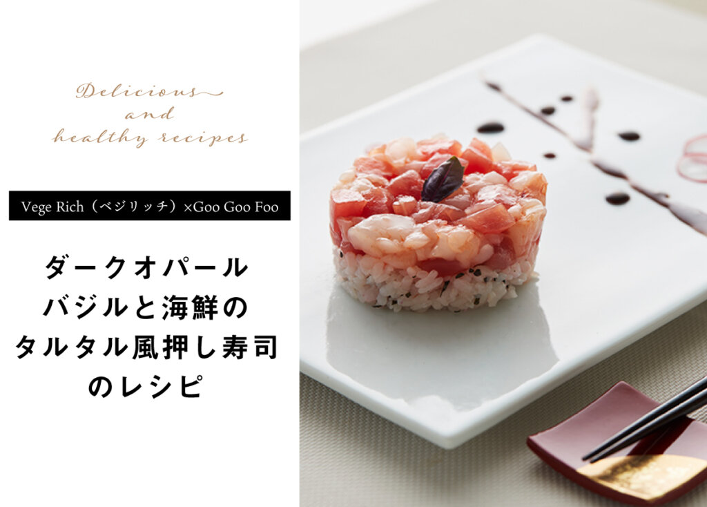 【Vege Rich(ベジリッチ)×Goo Goo Foo】ダークオパールバジルと海鮮のタルタル風押し寿司