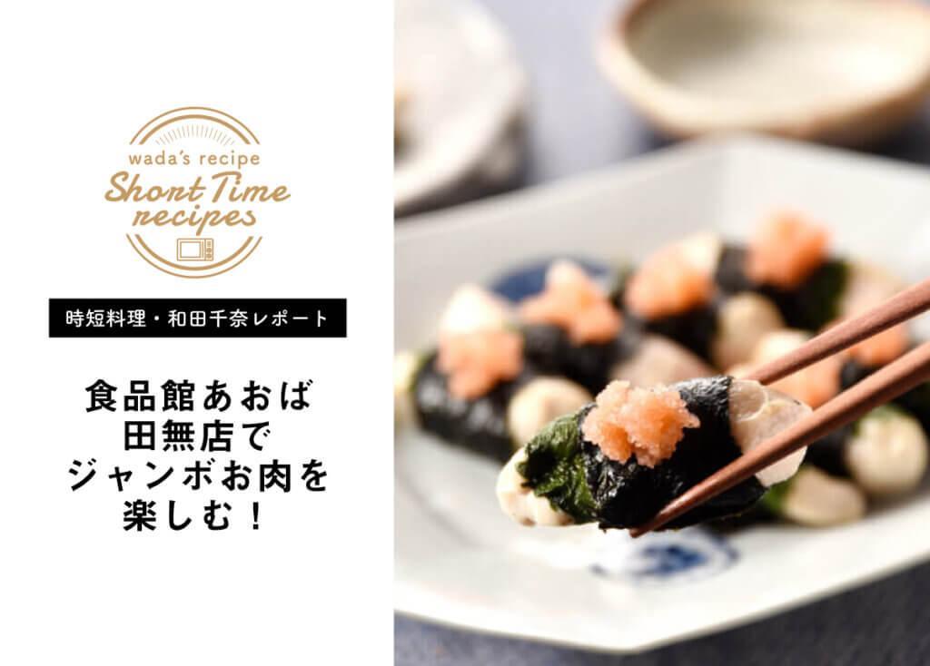 【時短料理・和田千奈レポート】食品館あおば田無店でジャンボお肉を楽しむ!