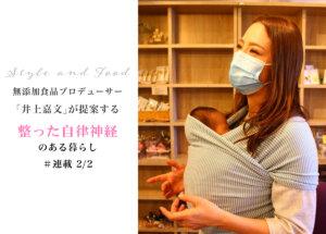 無添加食品プロデューサー「井上嘉文」が提案する【整った自律神経】のある暮らし#2/2