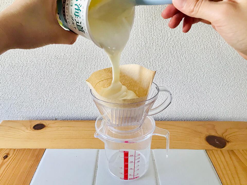 北海道 生乳ヨーグルト 水切り