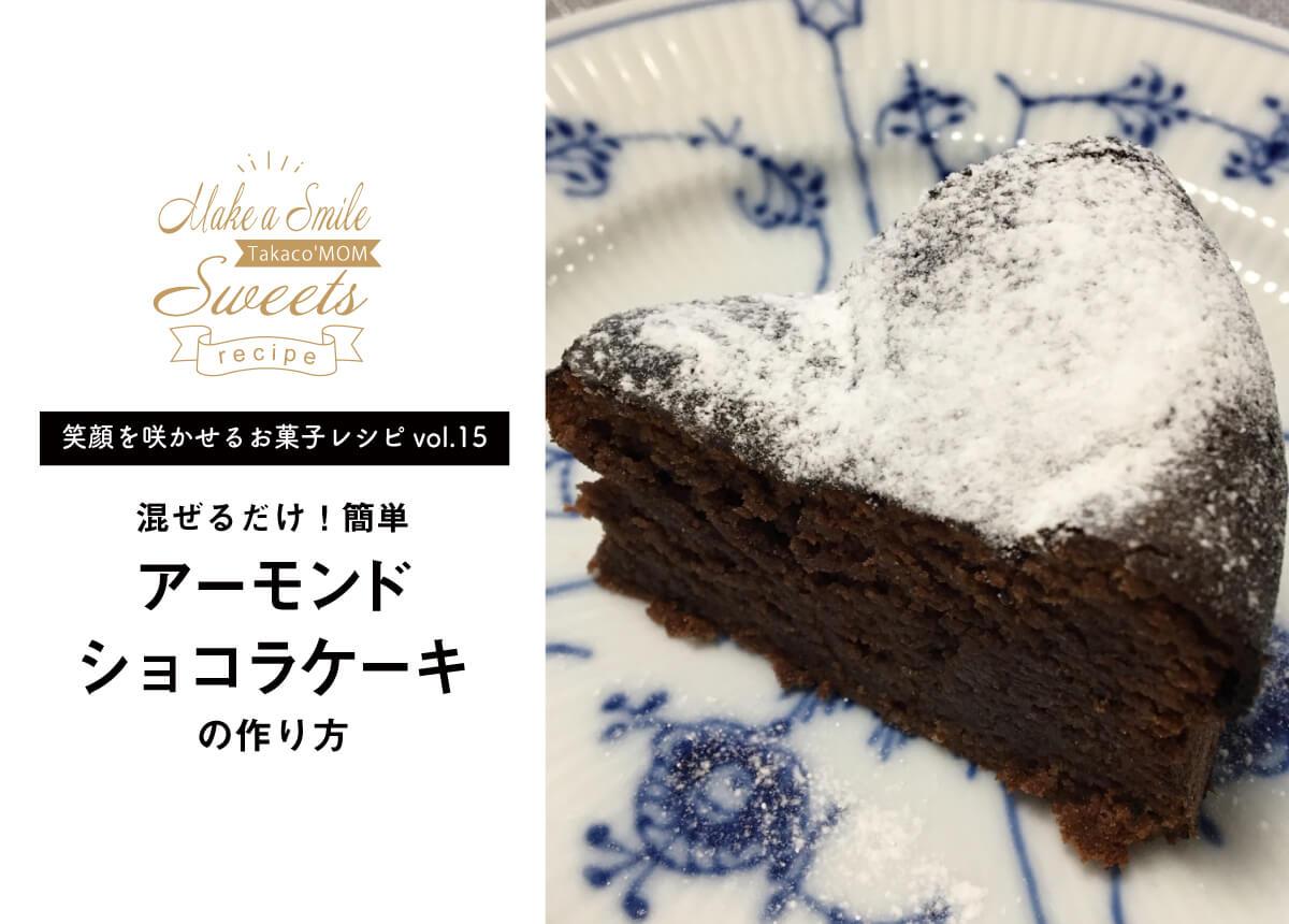 【笑顔を咲かせるお菓子レシピvol.15】混ぜるだけ!簡単アーモンドショコラケーキ