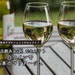 『食品館あおば』で岩本すずかソムリエがセレクト!白ワインで基本のマリアージュ
