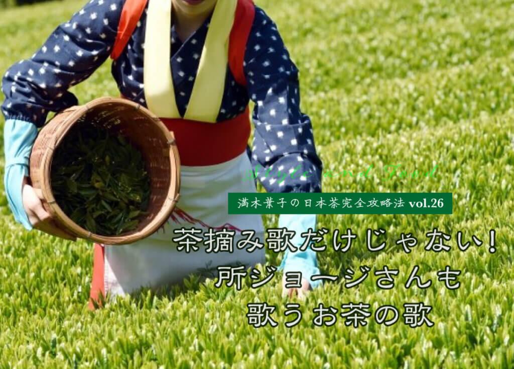 【満木葉子の日本茶完全攻略法vol.26】茶摘み歌だけじゃない!所ジョージさんも歌うお茶の歌