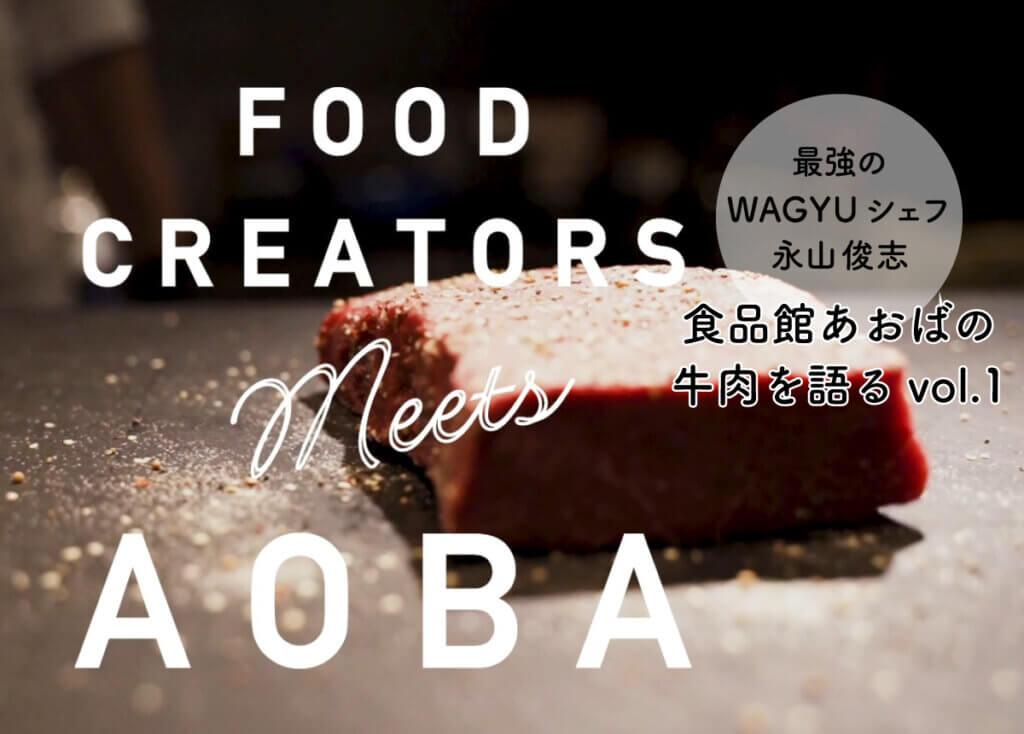 【Food Creater meets AOBA】最強のWAGYUシェフ永山俊志が食品館あおばの牛肉を語るvol.1