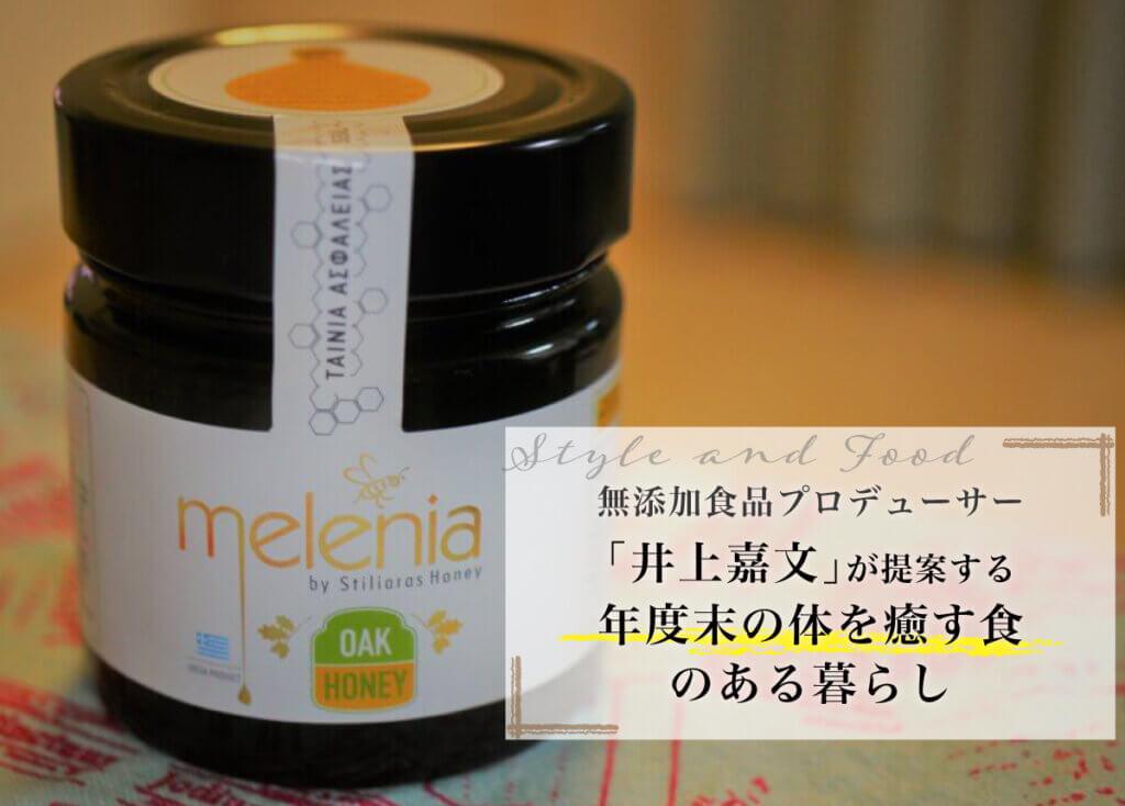 無添加食品プロデューサー「井上嘉文」が提案する【年度末の体を癒す食】のある暮らし