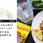 【おうち居酒屋プランナー・脇田朋子Vol.4】懐かしのあのお菓子を使ったサワーに合うおつまみ2品の作り方