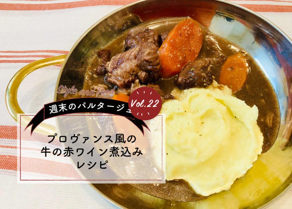 【週末のパルタージュ Vol.22】プロヴァンス風 牛の赤ワイン煮込み