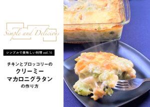 【シンプルで美味しい料理vol.16】チキンとブロッコリーのクリーミーマカロニグラタン