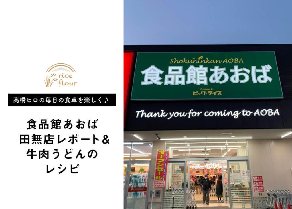 【 高橋ヒロの毎日の食卓を楽しく♪ vol.2】食品館あおば「田無店」レポート〜♪