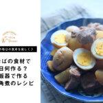 【 高橋ヒロの毎日の食卓を楽しく♪ vol.3】あおばの食材で今日何作る?