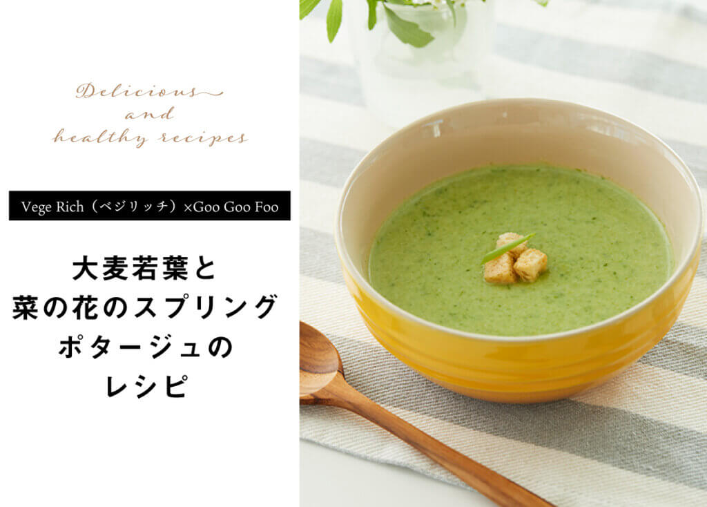 【Vege Rich(ベジリッチ)×Goo Goo Foo】大麦若葉と菜の花のスプリングポタージュ