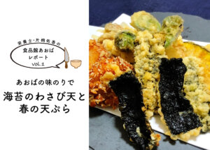 【栄養士・片桐佑香の食品館あおばレポートvol.1】あおばの味のりで『海苔のわさび天と春の天ぷら』
