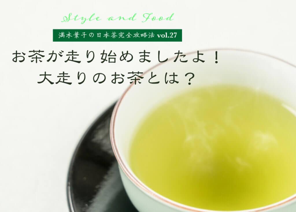 【満木葉子の日本茶完全攻略法vol.27】お茶が走り始めましたよ!