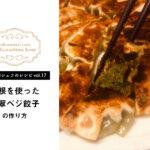【川嶋健司シェフレシピvol.17】野菜たっぷり!蓮根を使った翡翠ベジ餃子