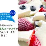 【向井智香のヨーグルトの世界へようこそ vol.8】「北海道 生乳ヨーグルト」でヨーグルトバークを作る!
