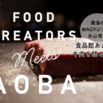 【Food Creater meets AOBA】最強のWAGYUシェフ永山俊志が食品館あおばの牛肉を語るvol.2