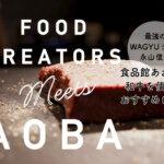 【Food Creater meets AOBA】最強のWAGYUシェフ永山俊志の食品館あおばの和牛を使ったおすすめレシピ