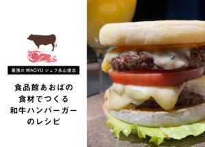 最強のWAGYUシェフ永山俊志の食品館あおばの食材でつくる和牛ハンバーガー