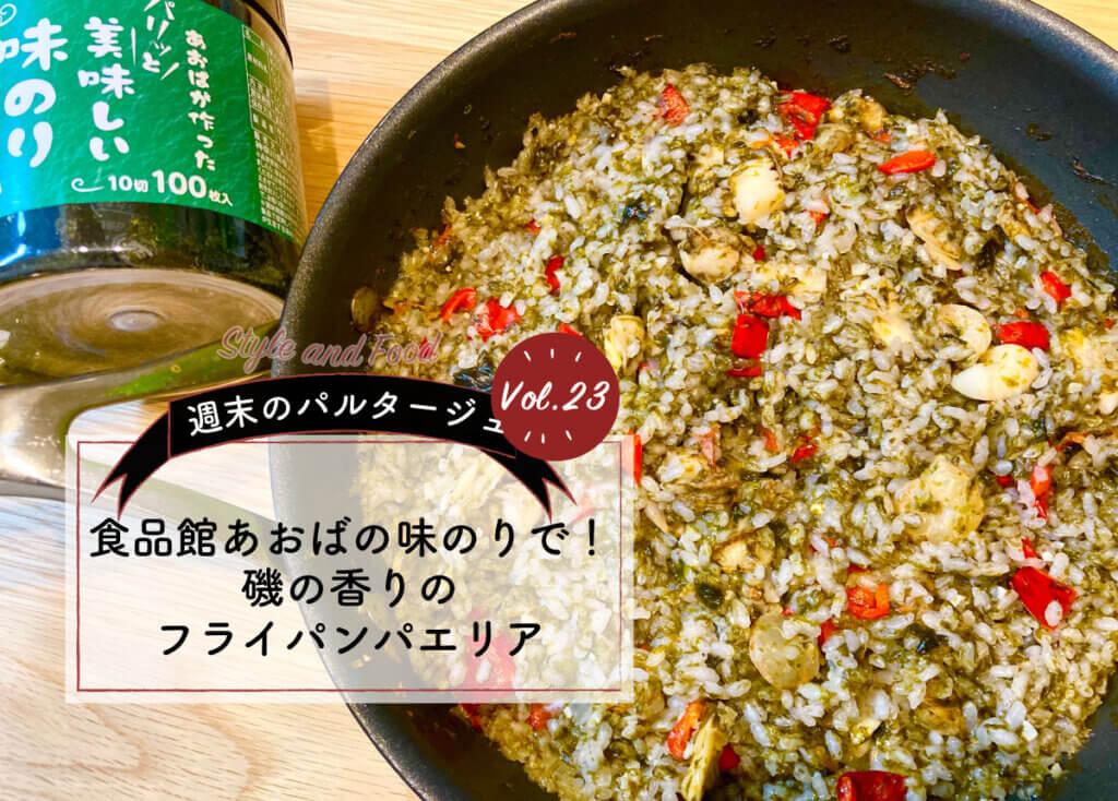 【週末のパルタージュ Vol.23】食品館あおばの味のりで!磯の香りのフライパンパエリア