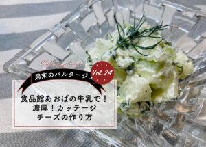 【週末のパルタージュ Vol.24】食品館あおばの牛乳で濃厚カッテージチーズを作ってみよう!