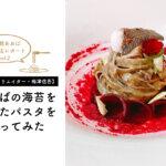 【パスタクリエイター梅津の食品館あおばレポート藤が丘店 Vol.2】PBの海苔を使ったパスタを作ってみた。