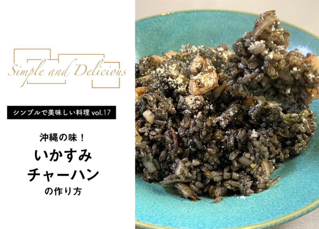 【シンプルで美味しい料理vol.17】沖縄の味!いかすみチャーハンのレシピ