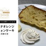 【笑顔を咲かせるお菓子レシピvol.16】バナナオレンジシフォンケーキ