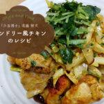 食品館あおばめぐり関内駅前店とタンドリー風チキンのレシピ