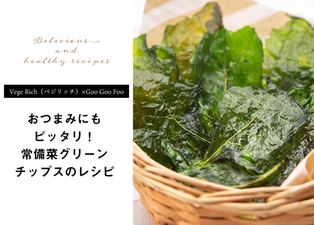 【Vege Rich(ベジリッチ)×Goo Goo Foo】おつまみにもピッタリ!常備菜グリーンチップス