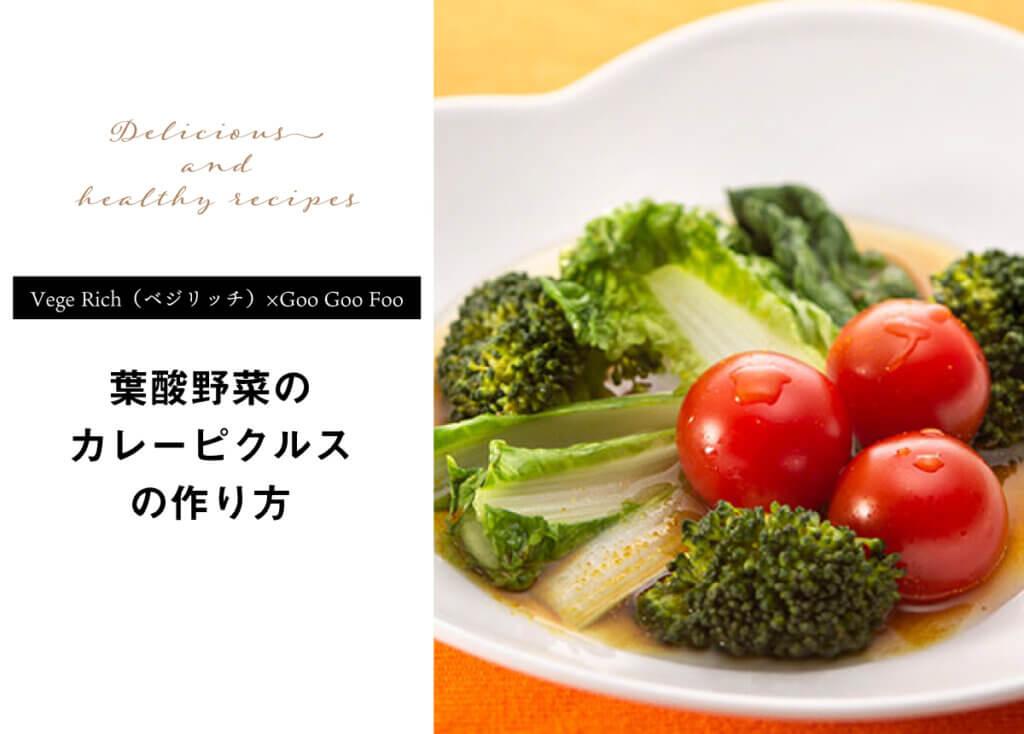【Vege Rich(ベジリッチ)×Goo Goo Foo】葉酸野菜のカレーピクルス