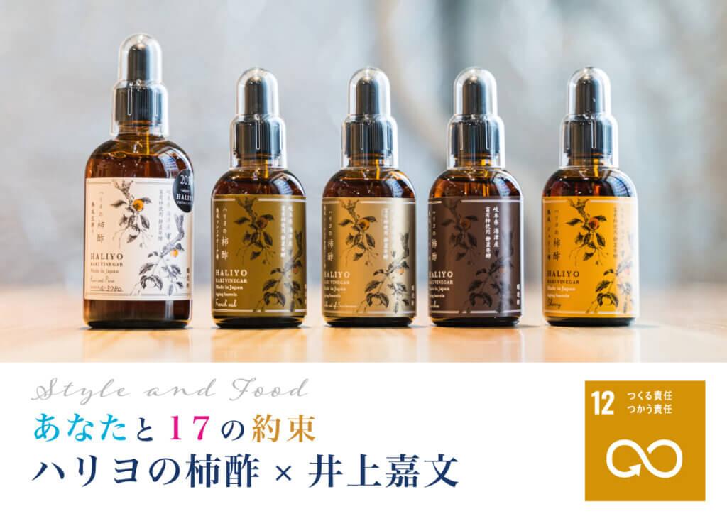 【あなたと17の約束】ハリヨの柿酢×井上嘉文