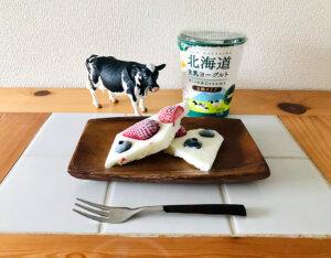 食品館あおばの「北海道 生乳ヨーグルト」で作るヨーグルトバーク