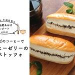 【栄養士・片桐佑香の食品館あおばレポートvol.2】コーヒーゼリーのコペトッツォのレシピ
