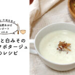 【栄養士・片桐佑香の食品館あおばレポートvol.3】うどと白みそのミルクポタージュのレシピ