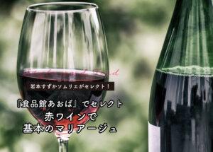 『食品館あおば』で岩本すずかソムリエがセレクト!赤ワインで基本のマリアージュ