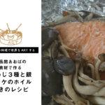 【秋山 直美の料理で世界をARTするvol.1】食品館あおばの食材で作るホイル焼きのレシピ