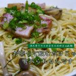 【満木葉子の日本茶完全攻略法vol.28】お茶って飲むだけじゃなく食べられるんです!