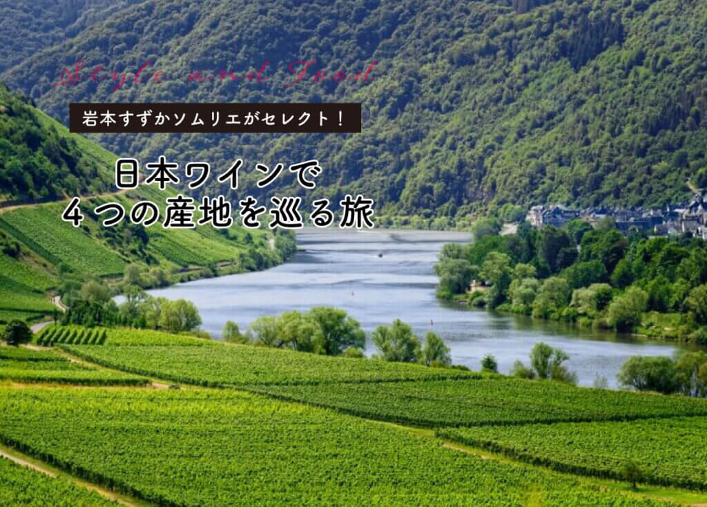 【岩本すずかソムリエがセレクト】日本ワインで4つの産地を巡る旅