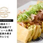 【和田千奈の時短料理革命】動画あり!栃尾油揚げでボリューム満点納豆挟み焼きレシピ