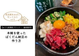 【食品館あおばに行ってみたvol.5・脇田朋子】本鮪を使ったばくだん納豆の作り方