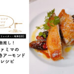 【パスタクリエイター梅津のチャレンジレシピ vol.2】激推し!ファミマの素焼きアーモンドレシピ